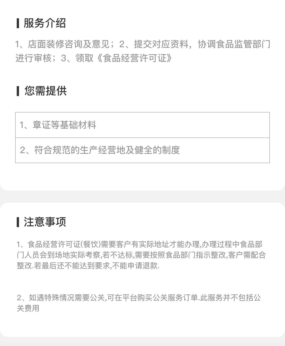 食品经营许可证-餐饮.png