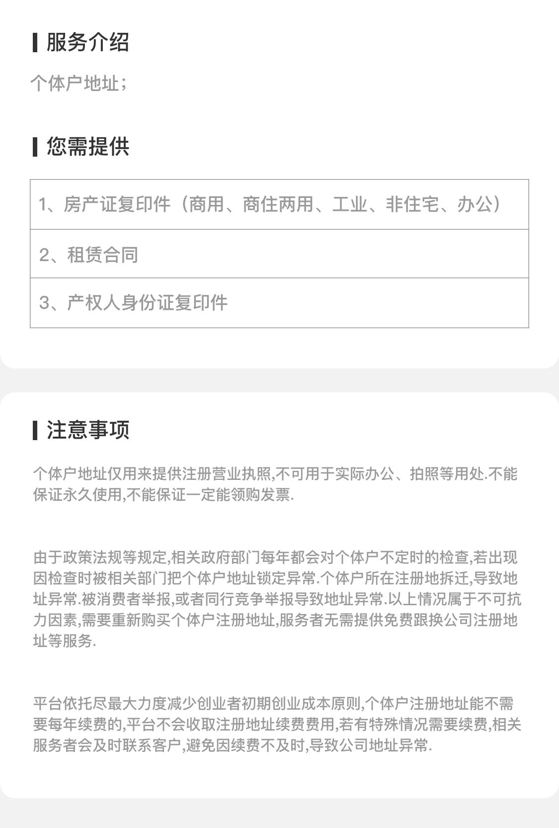 個體戶地址 copy.png