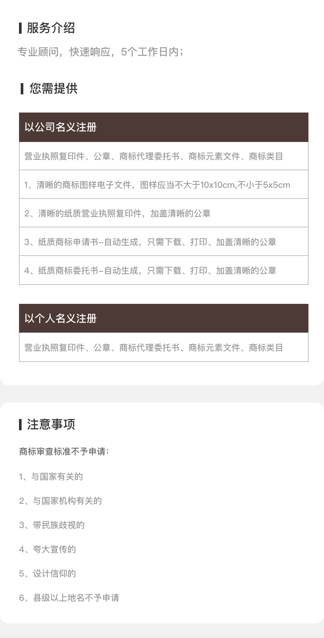 快速商標注冊 copy.png
