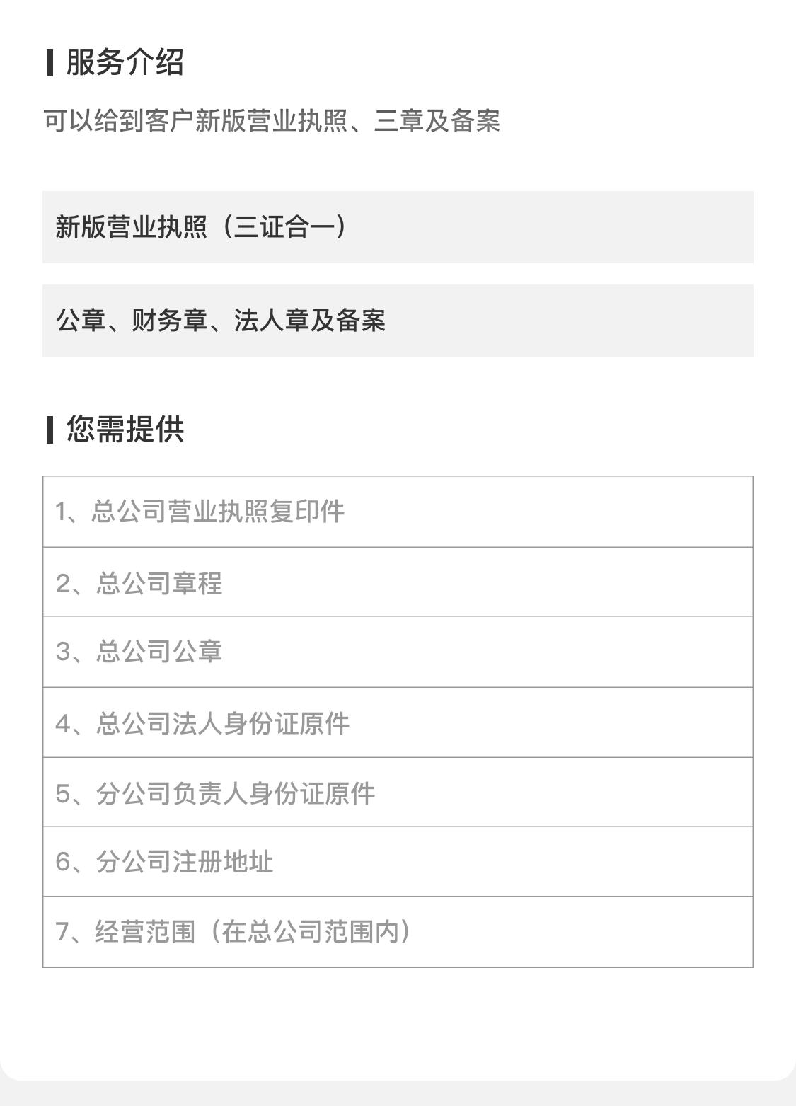 分公司注册 copy.png