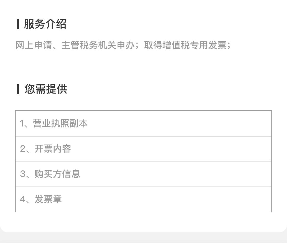 增值税专用发票代开 copy.png