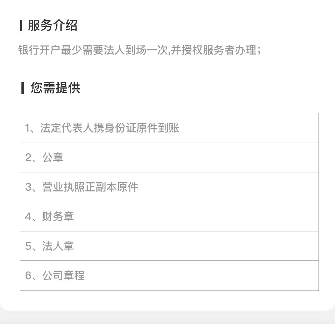 銀行開戶 copy.png