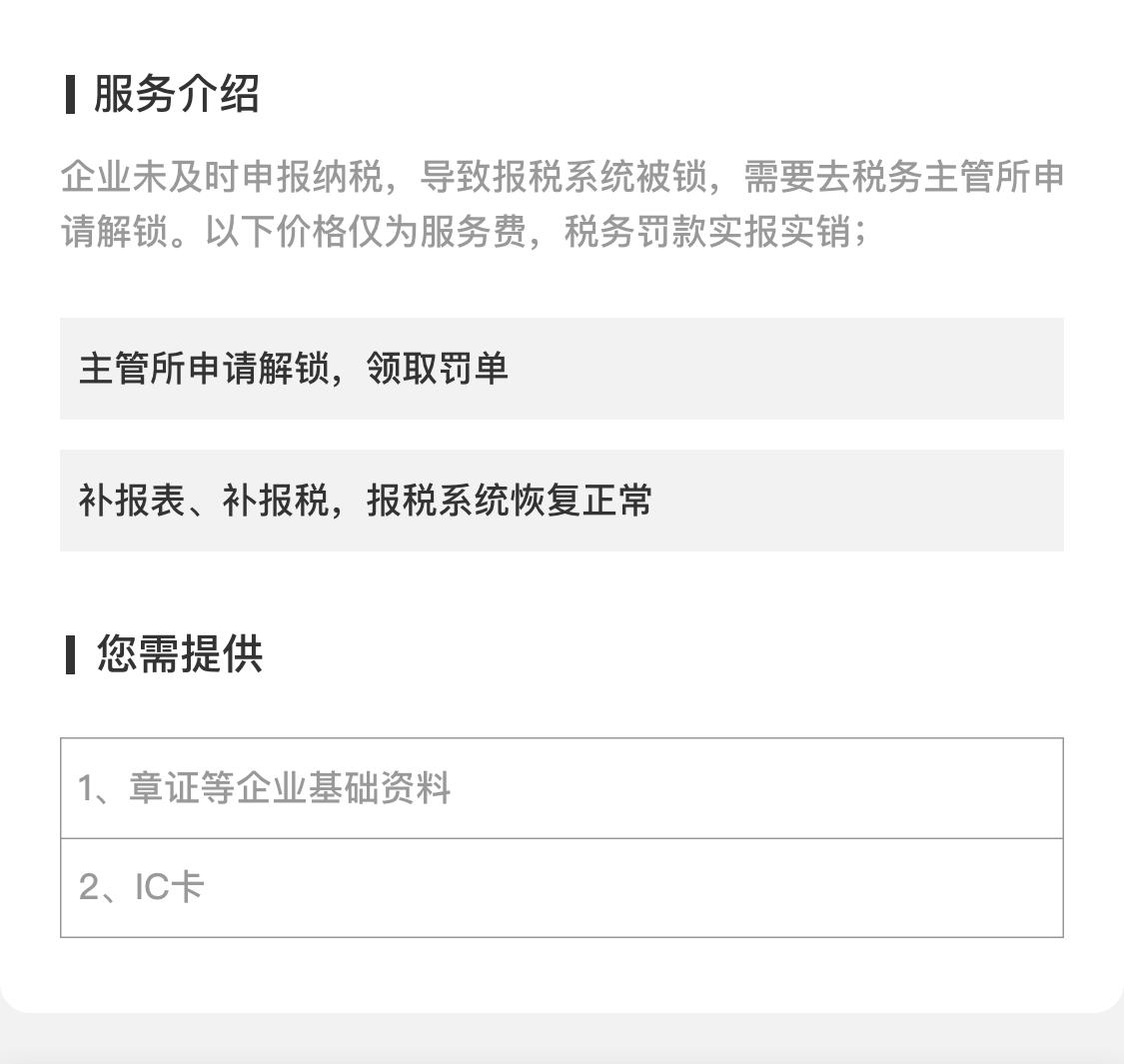 報稅系統解鎖 copy 2.png