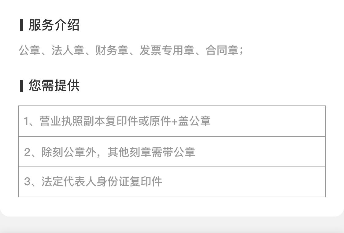 公司三章 copy.png