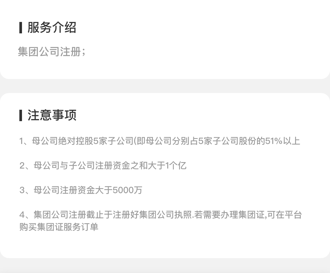 集團公司注冊 copy.png