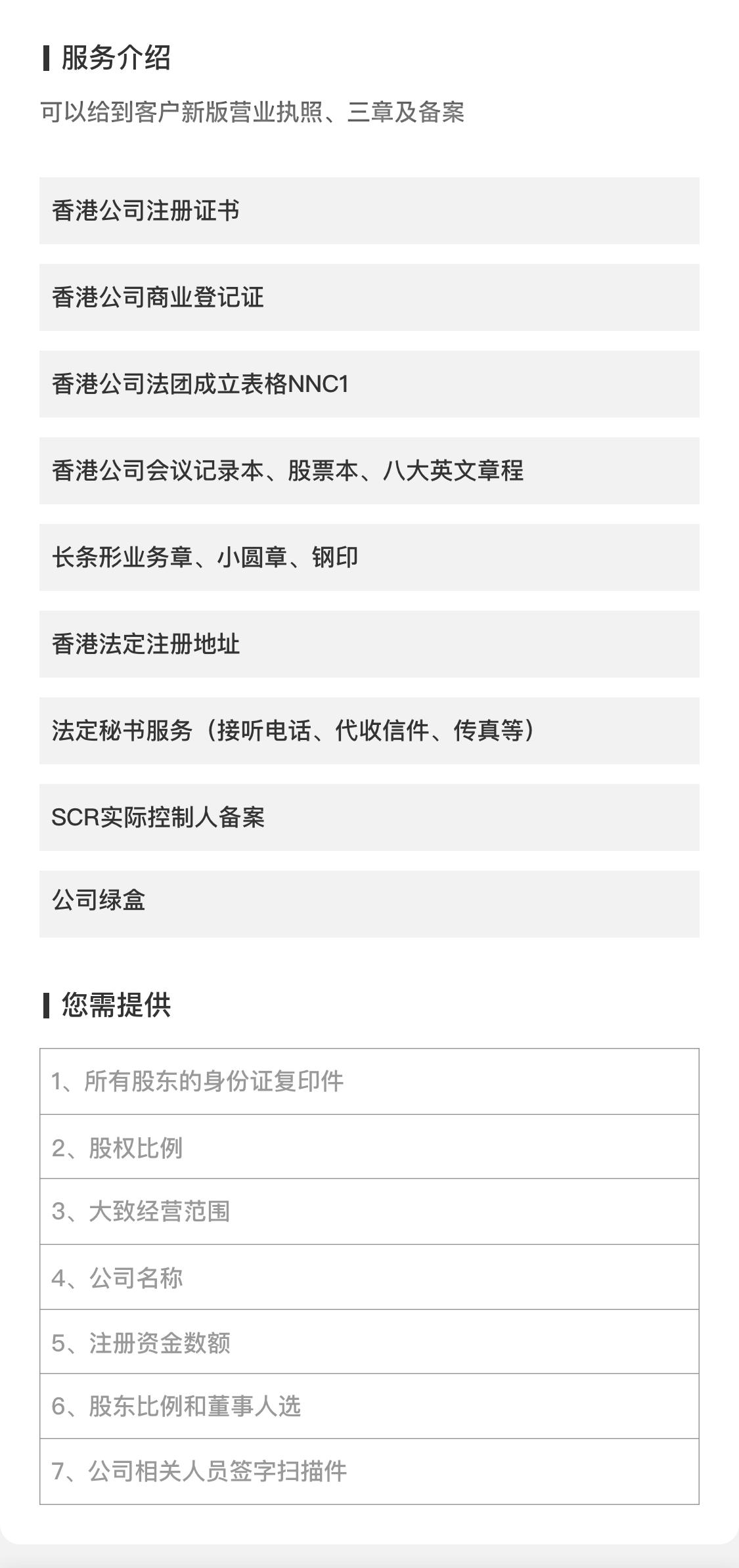 香港公司注册 copy.png
