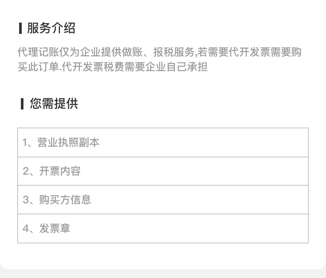 稅務局代開發票 copy.png