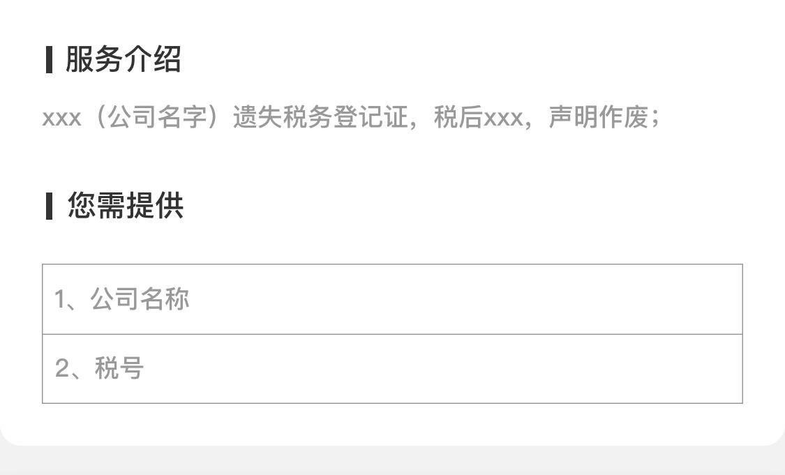 稅務登記證遺失登報 copy.png