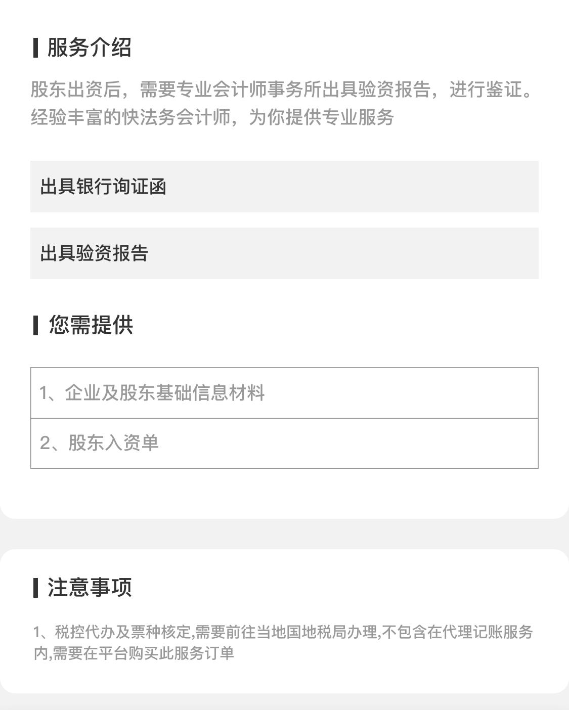 验资报告 copy.png
