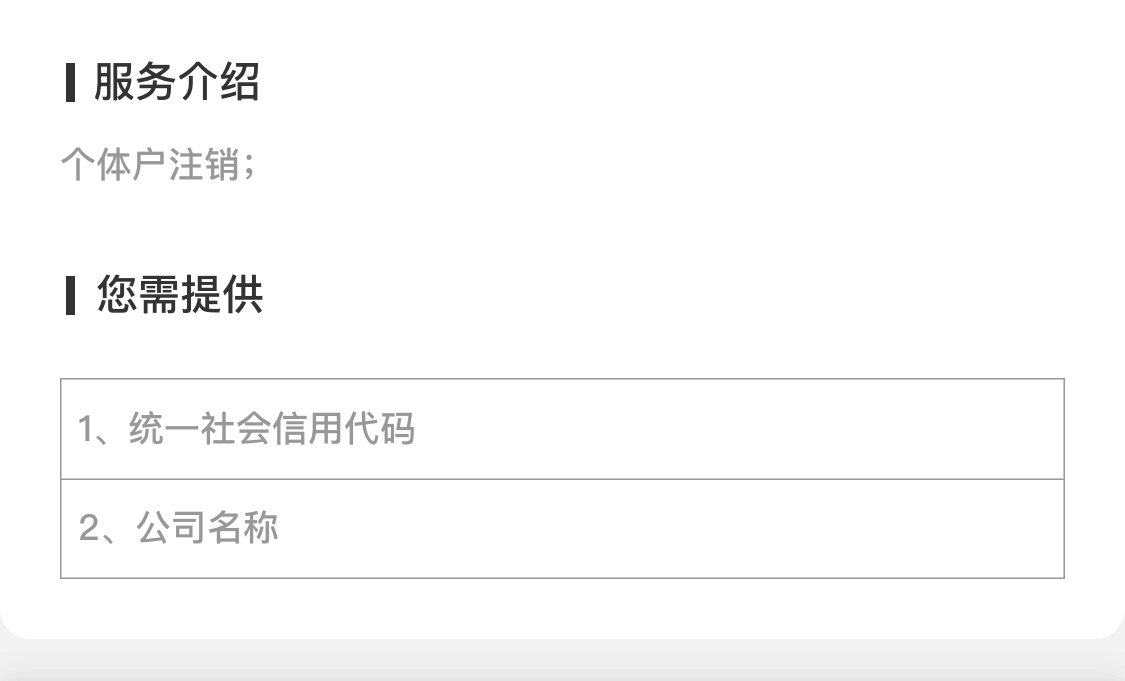 個體戶注銷 copy.png