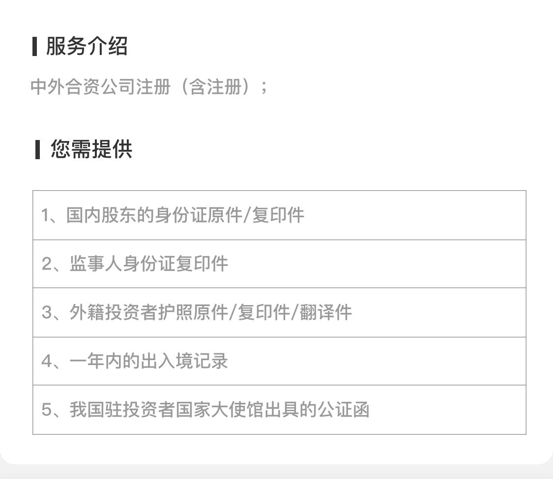 中外合資公司注冊(合注冊) copy.png