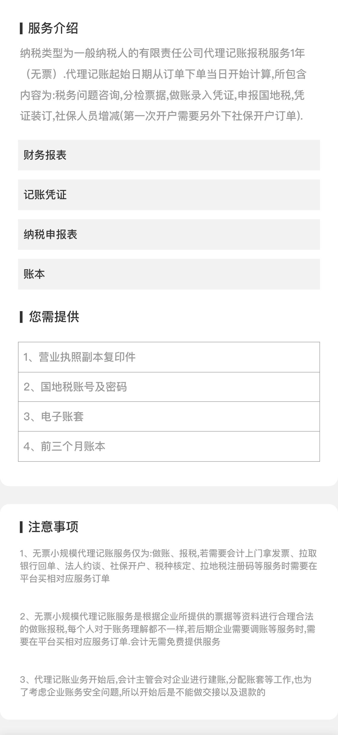 無票一般納稅人記賬(年) copy 2.png