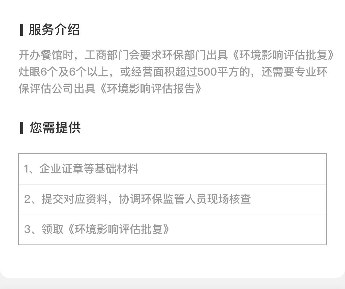 环境影响登记批复.png