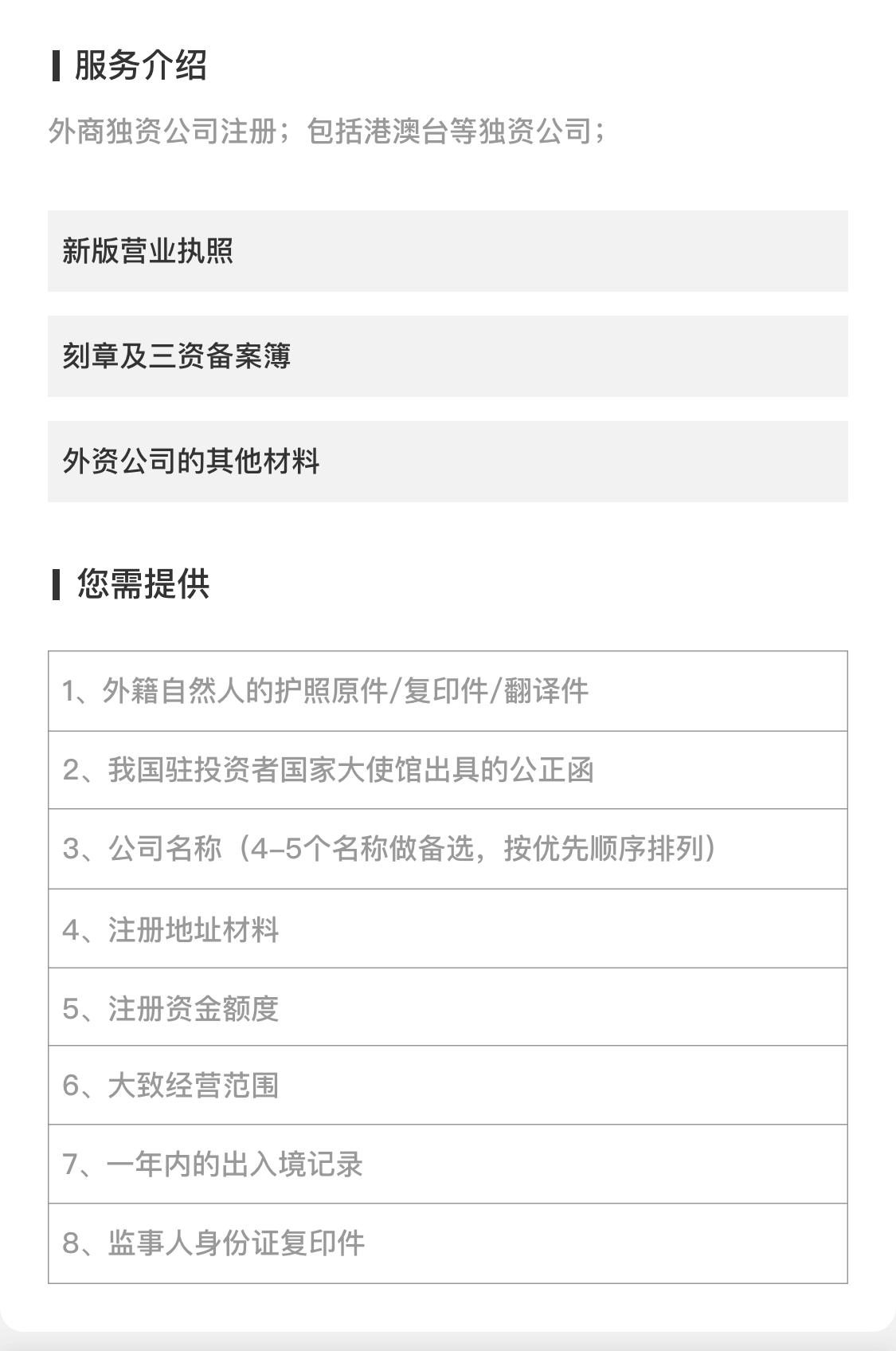 外商獨資企業注冊 copy.png