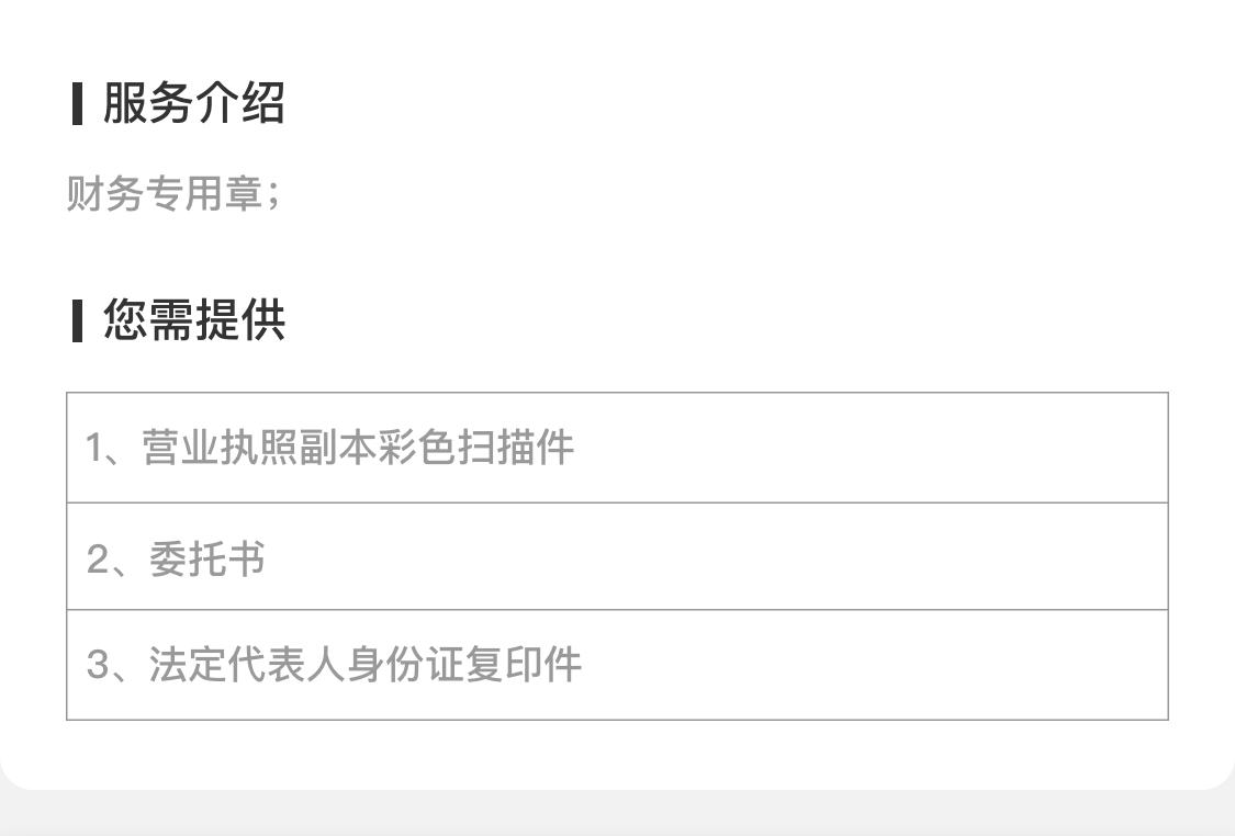 財務章 copy.png