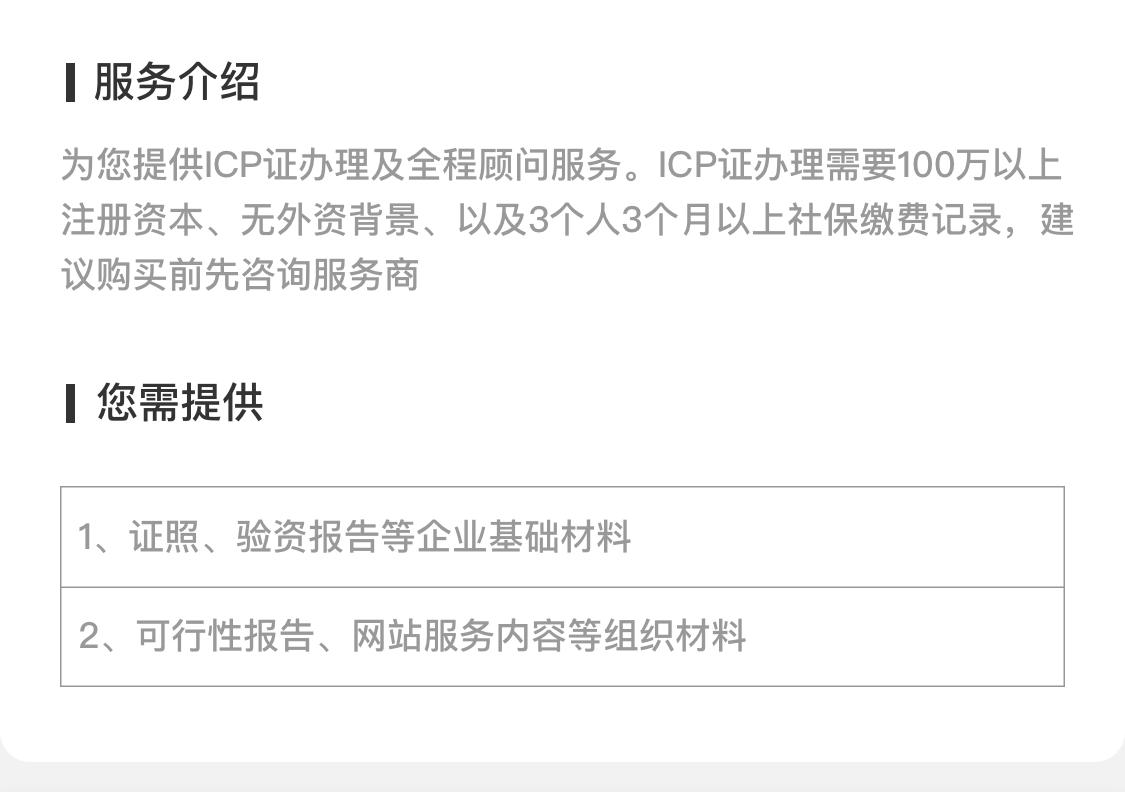 ICP经营许可证.png