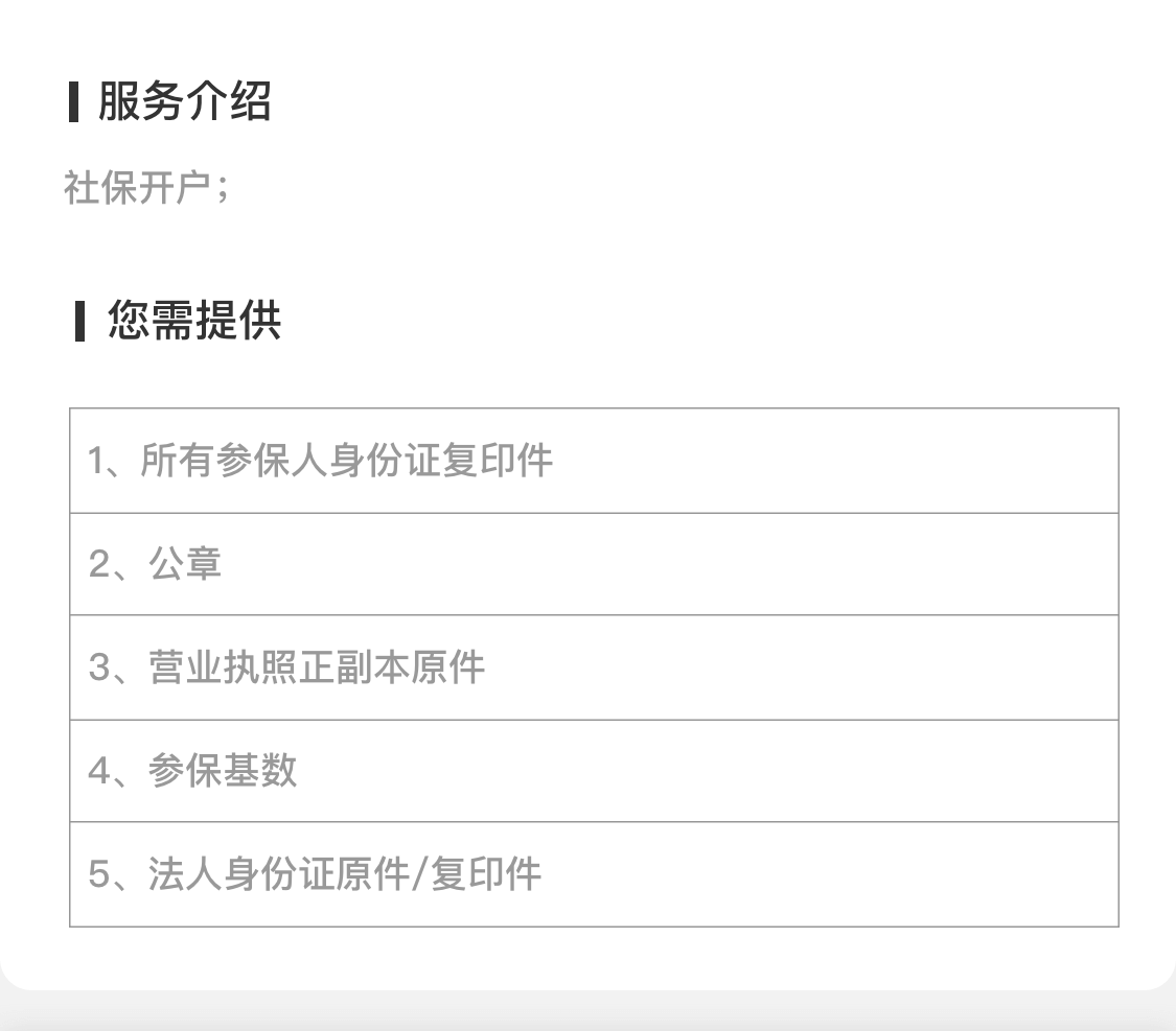 社保開戶 copy.png