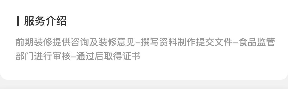 """食品經營許可證""""三小一攤"""".png"""