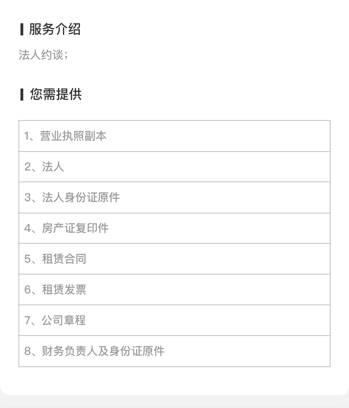 報稅系統解鎖 copy 3.png