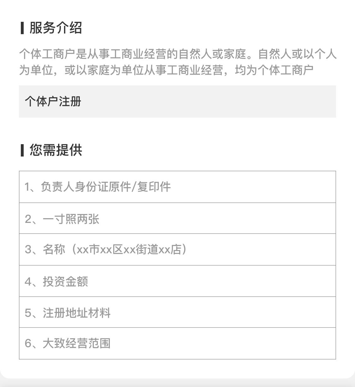 个体户注册 copy.png