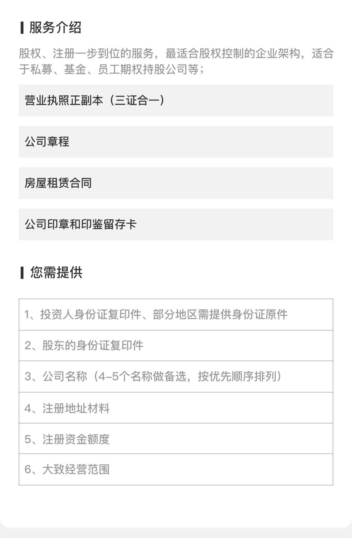 合伙企業注冊 copy.png