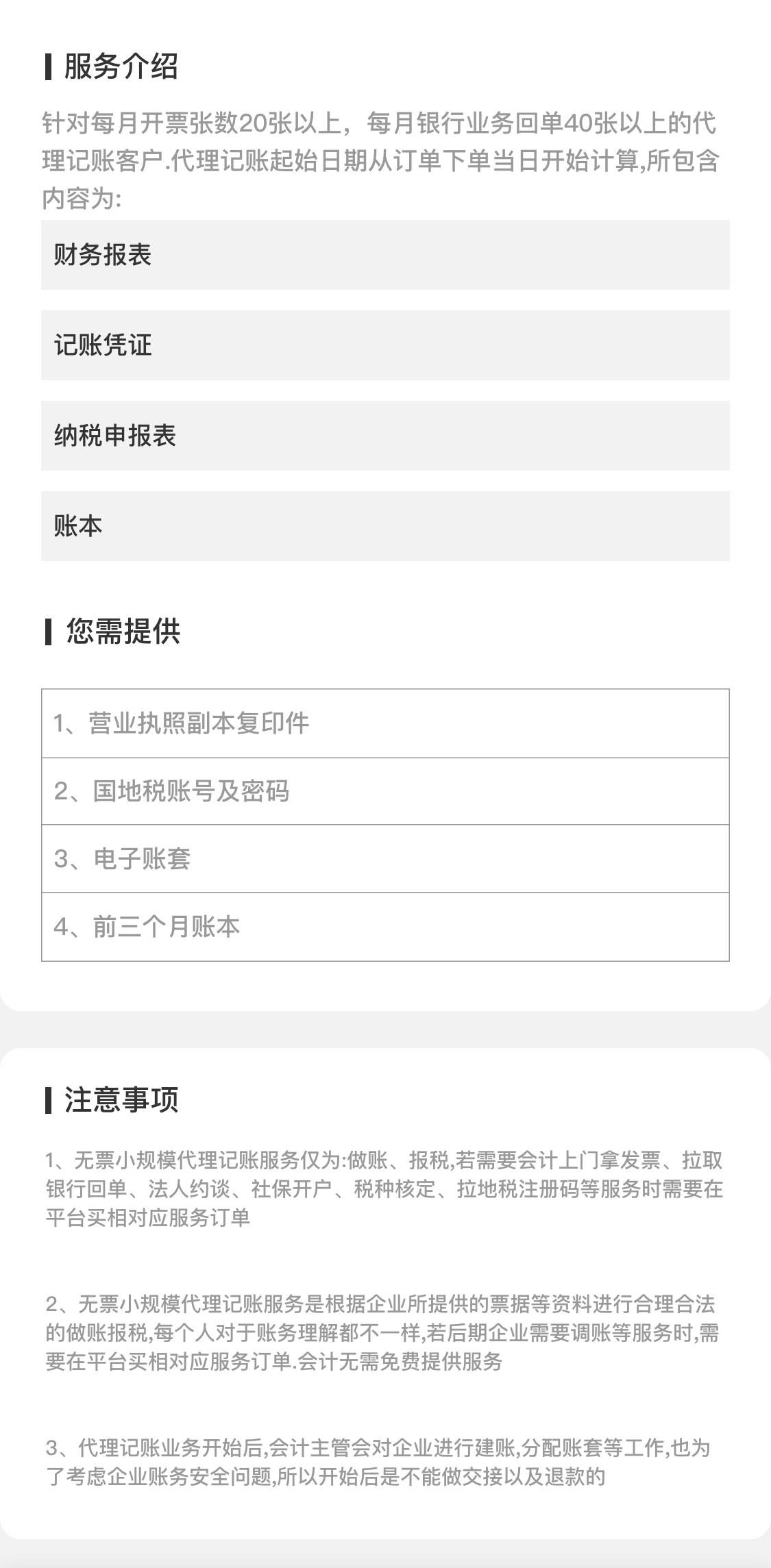 一般纳税人代理记账 copy.png