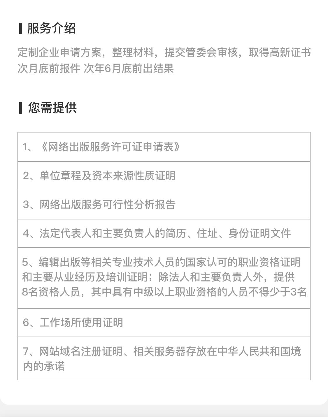 網絡文化經營許可證.png