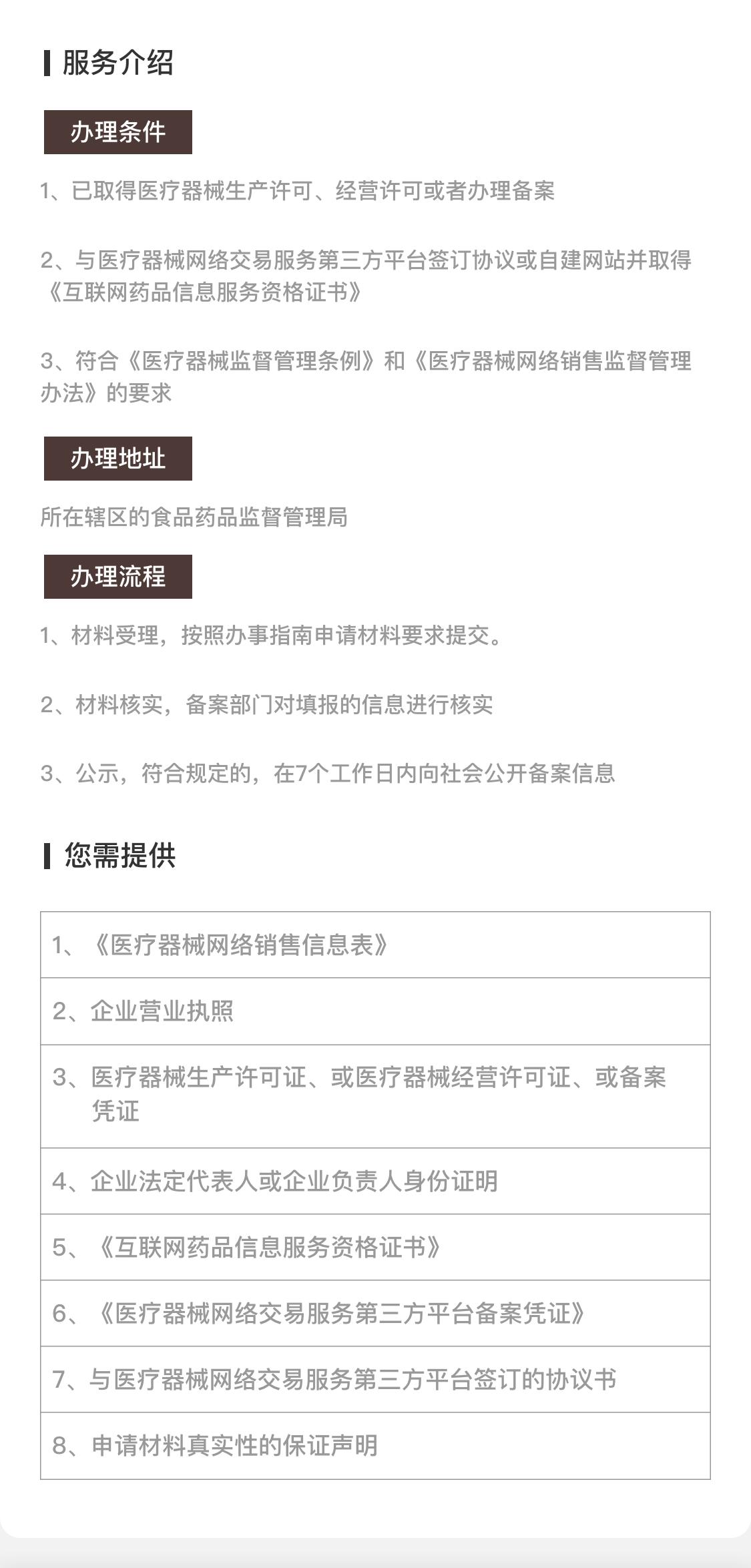 醫療器械網絡銷售備案證.png