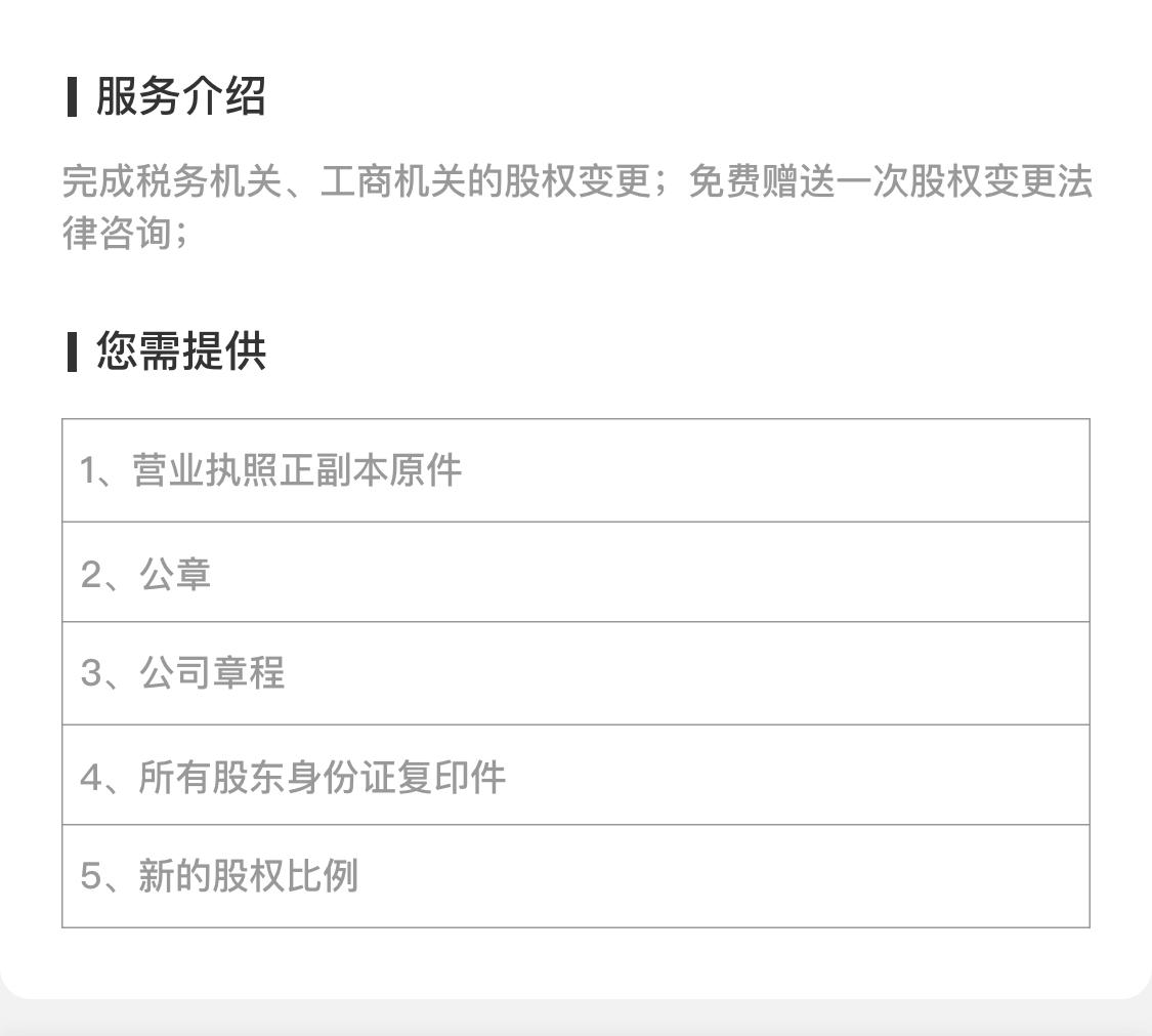 公司股权变更 copy.png