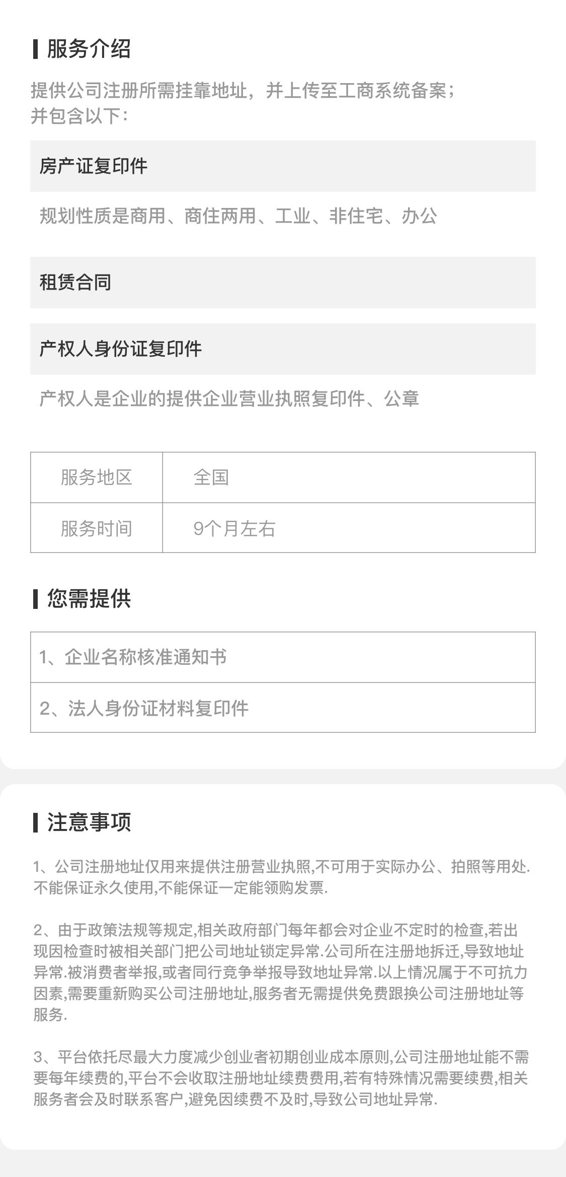 公司注册地址.png
