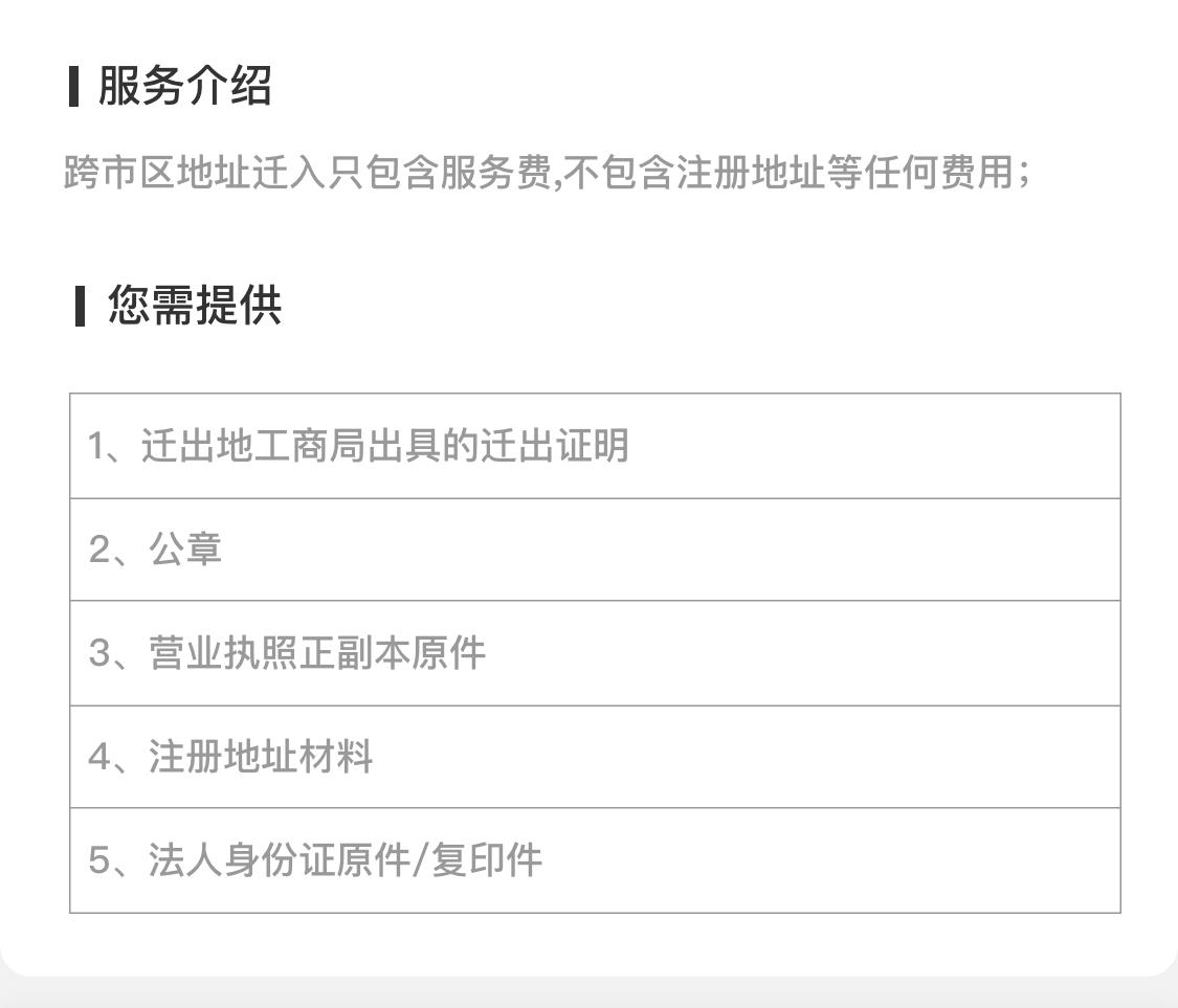 跨市区地址变更迁入 copy.png
